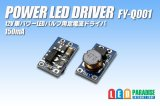 PowerLED Driver FY-Q001 150mA