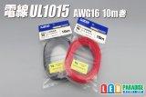 耐熱電線UL1015 AWG16 10m