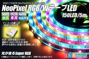 画像1: NeoPixel RGB/W テープLED 5m/150LED
