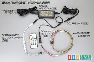 画像3: NeoPixel RGB/W テープLED 144LED/1m