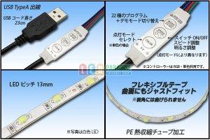 画像2: USB 極細流水テープLED 1m/78LED
