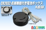 CR2032点滅機能付電池ボックス 丸型6V