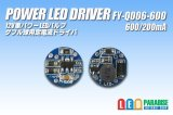 PowerLED Driver FY-Q006 600/200mA