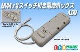 LR44×3スイッチ付き電池ボックス 4.5V