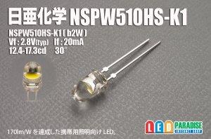 画像1: 日亜 NSPW510HS-K1 白色 b2W