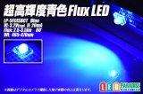 青色FluxLED LP-5FCISBCT