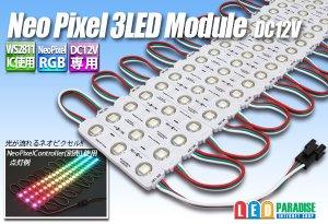 画像1: NeoPixel 3LEDモジュール 12V