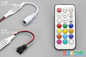画像2: ミニRF Neo Pixel RGBコントローラー 5V
