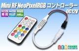 ミニRF Neo Pixel RGBコントローラー 12V