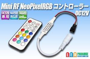 画像1: ミニRF Neo Pixel RGBコントローラー 12V