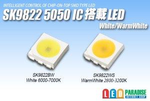 画像1: SK9822W 5050 IC搭載LED