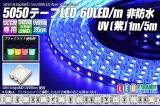 5050テープLED 60LED/m 非防水 UV[紫] 1-5m