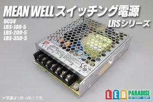 画像1: MEAN WELL 5V LRSシリーズ