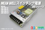MEAN WELL 12V LRSシリーズ