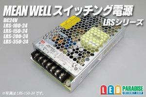 画像1: MEAN WELL 24V LRSシリーズ