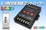 5-24V対応RGBコントローラー
