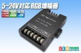 5-24V対応RGB増幅器
