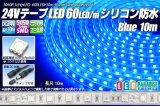 24VテープLED60LED/mシリコン防水 青色 10m