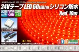 24VテープLED60LED/mシリコン防水 赤色 10m