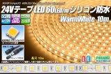 24VテープLED60LED/mシリコン防水 電球色 10m