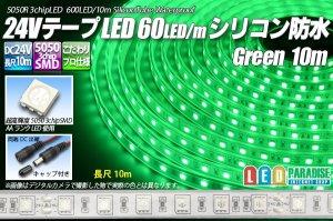 画像1: 24VテープLED60LED/mシリコン防水 緑色 10m