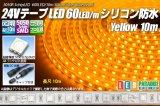 24VテープLED60LED/mシリコン防水 黄色 10m
