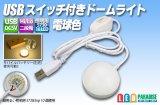 USBスイッチ付きドームライト 電球色