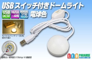 画像1: USBスイッチ付きドームライト 電球色
