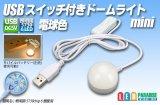 USBスイッチ付きドームライト mini 電球色