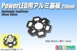 PowerLED用アルミ基板