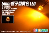 5mm帽子型黄色LED LP-5Y4UCOE