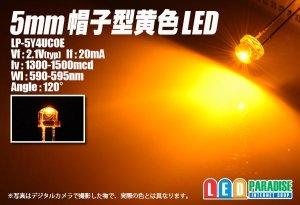 画像1: 5mm帽子型黄色LED LP-5Y4UCOE