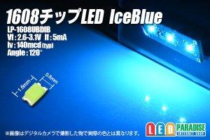 画像1: 1608チップLED IceBlue