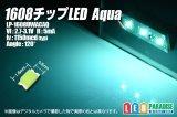 1608チップLED Aqua