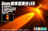 8mm黄色LED LP-8Y4UCOE14