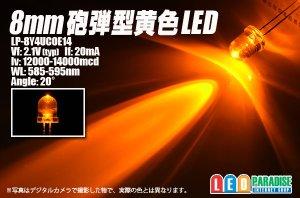 画像1: 8mm黄色LED LP-8Y4UCOE14