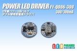 PowerLED Driver FY-Q006 300/100mA