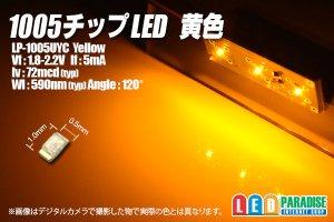 画像1: 1005チップLED 黄色