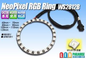 画像1: NeoPixelRGB RING WS2812B