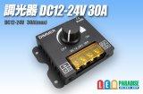 調光器 DC12-24V 30A