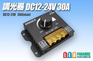 画像1: 調光器 DC12-24V 30A