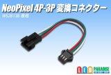 NeoPixel 4P-3P 変換コネクター