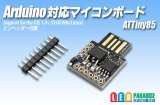Arduino対応マイコンボード ATTiny85