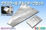 グラスウール アルミテープセット