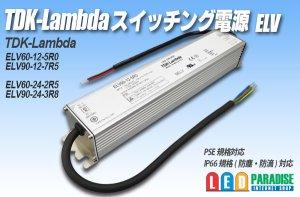 画像1: TDK-Lambda スイッチング電源 ELV