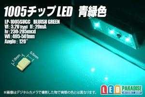 画像1: 1005チップLED 青緑色