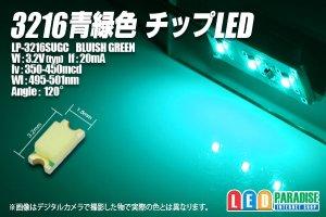画像1: 3216チップLED 青緑色