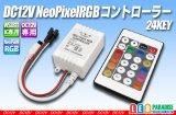 DC12V NeoPixel RGBコントローラー 24KEY