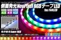 側面発光 Neo Pixel RGBテープLED 1m/60LED