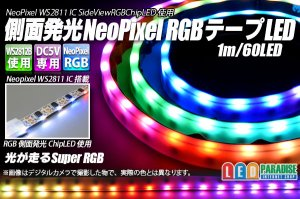 画像1: 側面発光 Neo Pixel RGBテープLED 1m/60LED